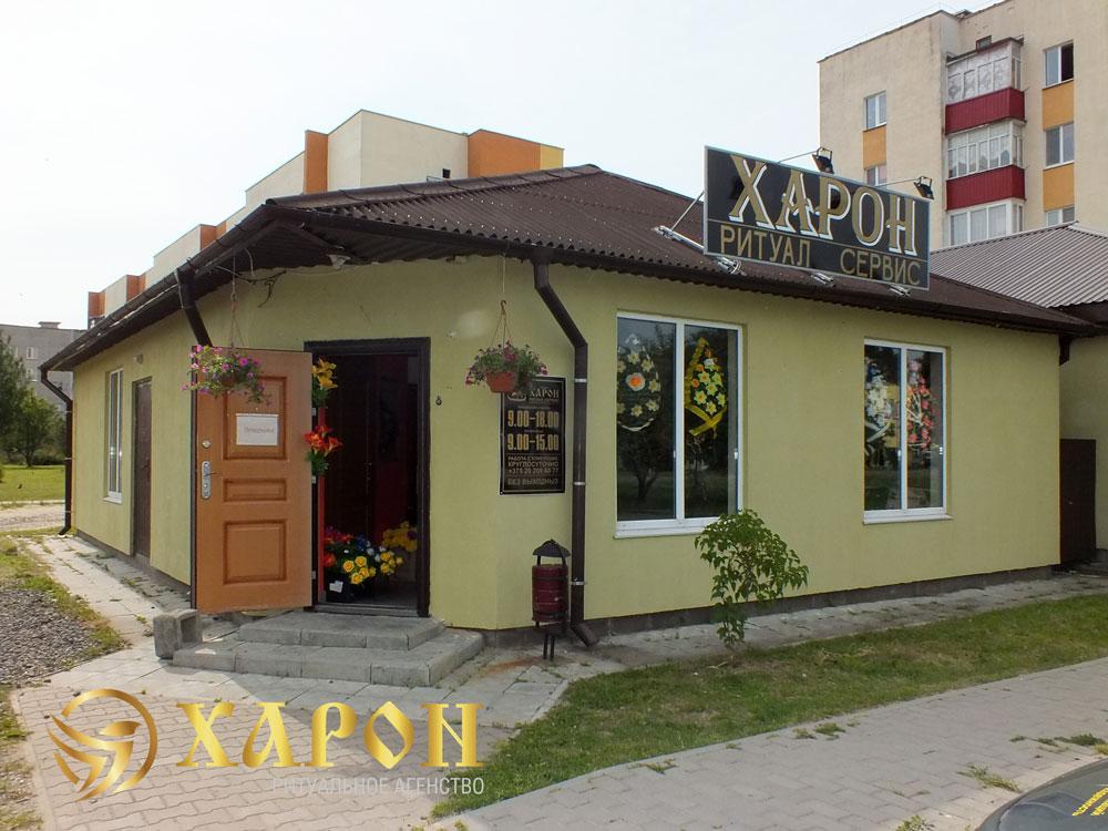 Магазин ритуальных атрибутов в Кобрине
